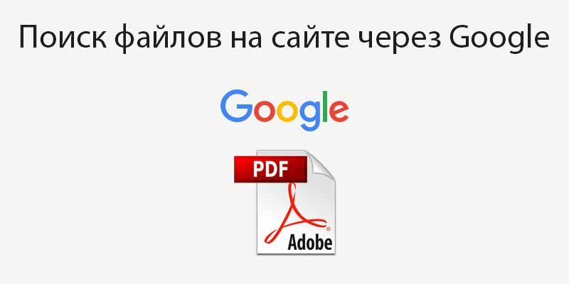 Find files on site from google