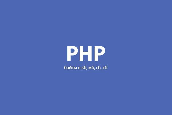 PHP байты в кб, мб, гм, тб