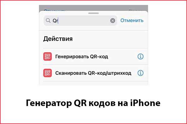 Qr code generator in iPhone