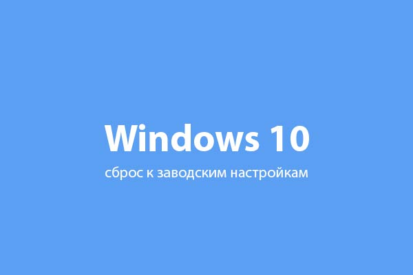 windows 10 reset to default settings