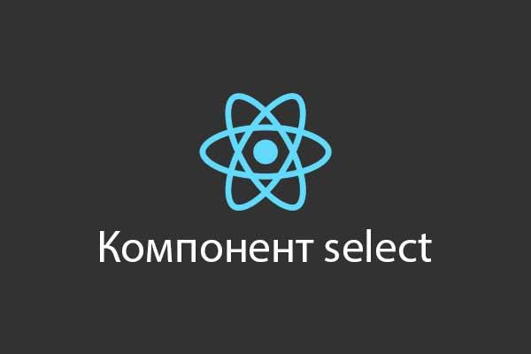 React JS компонент select